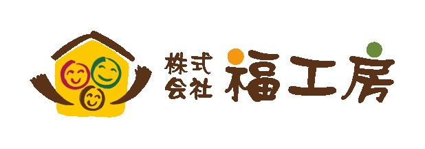 株式会社福工房