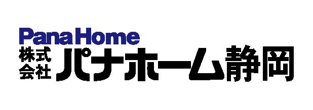 株式会社パナホーム静岡