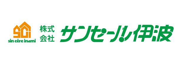 株式会社サンセール伊波