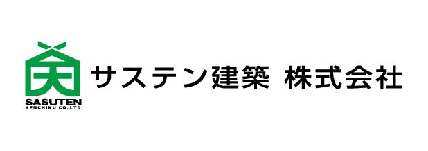 サステン建築株式会社
