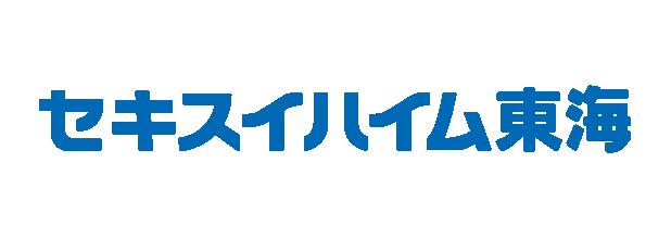 セキスイハイム東海株式会社