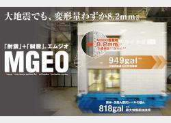 次世代耐震構造「MGEO」