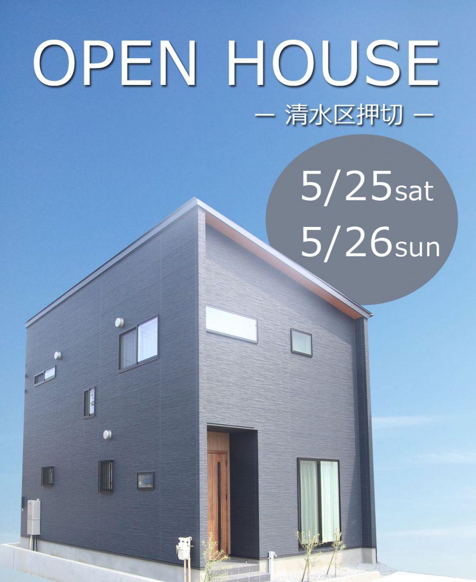 静岡市 三和建設 新築 見学会 オープンハウス