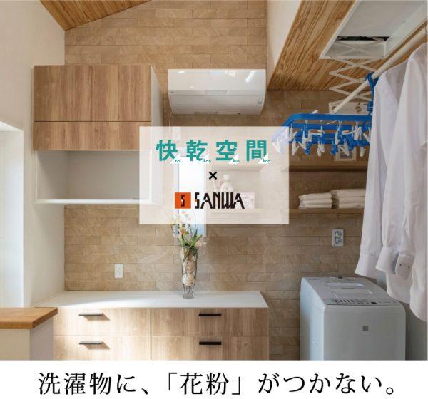 快乾空間 静岡市葵区瀬名 清水区 三和建設 ランドリー サニタリー 洗濯室 室内干し 花粉 花粉症 部屋干し