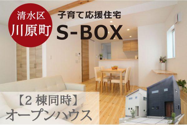 三和建設 オープンハウス 見学会 無垢 無垢の床 畳 畳スペース 第一種換気システム